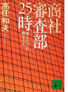 商社審査部25時 知られざる戦士たち (講談社文庫)(講談社文庫)