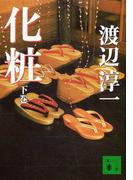 化粧 下 (講談社文庫)(講談社文庫)