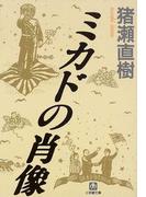 ミカドの肖像 (小学館文庫)(小学館文庫)