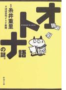オトナ語の謎。 (新潮文庫)(新潮文庫)