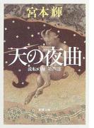 天の夜曲 (新潮文庫 流転の海)(新潮文庫)