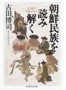 朝鮮民族を読み解く 北と南に共通するもの (ちくま学芸文庫)(ちくま学芸文庫)