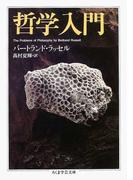 哲学入門 (ちくま学芸文庫)(ちくま学芸文庫)