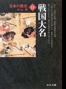 日本の歴史 改版 11 戦国大名 (中公文庫)(中公文庫)