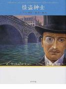 怪盗ルパン 文庫版 1 怪盗紳士