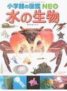 水の生物 (小学館の図鑑NEO)