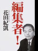 編集者! (マスコミの学校)