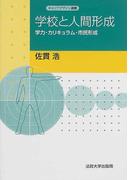 学校と人間形成 学力・カリキュラム・市民形成 (キャリアデザイン選書)