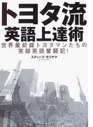 トヨタ流・英語上達術 世界最前線トヨタマンたちの実録英語奮闘記!