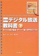 デジタル放送教科書 改訂版 下 モバイル向け放送/サーバー型〜MPEG−7/21 (インプレス標準教科書シリーズ)