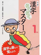 小学漢字らくらくマスター 漢字は楽しく覚えよう 1年生
