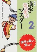 小学漢字らくらくマスター 漢字は楽しく覚えよう 2年生