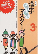 小学漢字らくらくマスター ぐんぐん漢字力がついてくる! 3年生