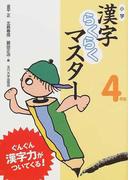 小学漢字らくらくマスター ぐんぐん漢字力がついてくる! 4年生