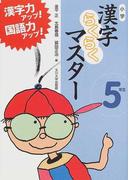 小学漢字らくらくマスター 漢字力アップ!国語力アップ! 5年生