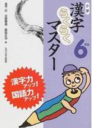 小学漢字らくらくマスター 漢字力アップ!国語力アップ! 6年生
