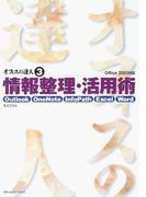 情報整理・活用術 Outlook/OneNote/InfoPath/Excel/Word (オフィスの達人)