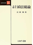 行政法総論 5版 (法律学全書)