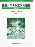 計測システム工学の基礎 第2版