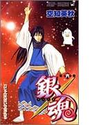 銀魂 第6巻 刀じゃ斬れないものがある (ジャンプ・コミックス)(ジャンプコミックス)
