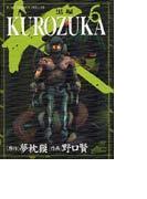 KUROZUKA(黒塚) 6 (ジャンプコミックスデラックス)