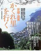 京都・滋賀かくれ里を行く (淡交ムック ゆうシリーズ)