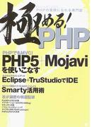 極める!PHP PHPの業師になれる専門誌