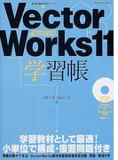 VectorWorks11学習帳 2次元から3次元まで復習しながら学習できる! (エクスナレッジムック VectorWorks11シリーズ)