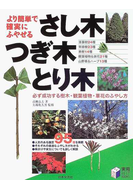 より簡単で確実にふやせるさし木・つぎ木・とり木 必ず成功する樹木・観葉植物・草花のふやし方