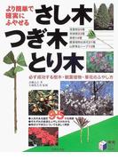 より簡単で確実にふやせるさし木・つぎ木・とり木 必ず成功する樹木・観葉植物・草花のふやし方 (実用BEST BOOKS)