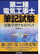 第二種電気工事士「筆記試験」受験学習テキストブック