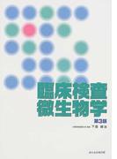 臨床検査微生物学 第3版