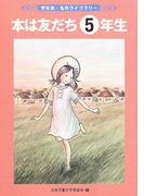 本は友だち 学年別・名作ライブラリー 5年生