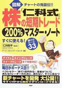 図解「仁科式」株の短期トレード200%マスター・ノート チャートの鬼直伝!! すぐに使える!儲けのルール33