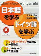 日本語を学ぶ・ドイツ語を学ぶ Leben in Japan leicht gemacht 日常生活の会話&情報 ドイツ語ネイティブのための日本語会話 日本人のためのドイツ語会話