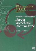 Javaコレクションフレームワーク すぐに役立つアルゴリズム活用法