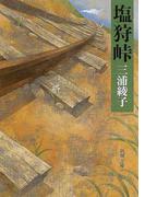 塩狩峠 改版 (新潮文庫)