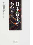 日本音楽がわかる本