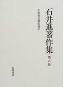 石井進著作集 第6巻 中世社会論の地平
