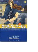 のだめカンタービレ 10 (講談社コミックスKiss)(KC KISS(コミックキス))
