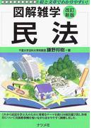 民法 改訂新版 (図解雑学)