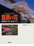 皇居の花 都心のオアシスに咲く 四季折々の〈花めぐり〉