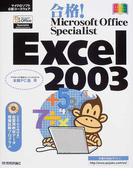 合格!Microsoft Office Specialist Excel 2003 (マイクロソフト公認コースウェア)