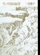 牛ノ川湿地帯