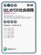 はじめての社会保障 福祉を学ぶ人へ 第3版 (有斐閣アルマ Basic)(有斐閣アルマ)