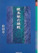 暁烏敏の挑戦 (十方叢書)