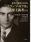 近代の終焉におけるフランツ・カフカと表現主義者たち