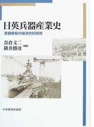日英兵器産業史 武器移転の経済史的研究