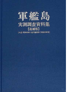 軍艦島実測調査資料集 大正・昭和初期の近代建築群の実証的研究 追補版