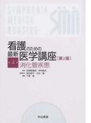 看護のための最新医学講座 第2版 第4巻 消化管疾患